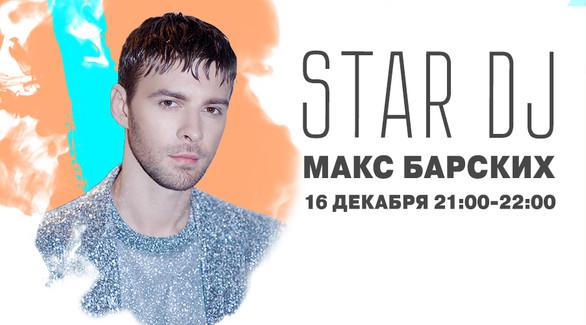 STAR DJ: Макс Барских и его любимые треки
