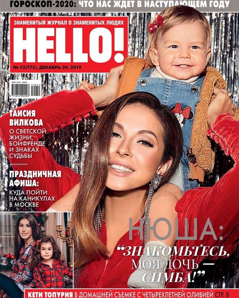 Нюша с дочерью для HELLO! Russia