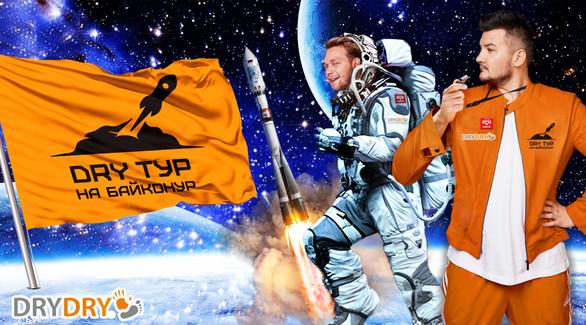 «DRY ТУР на Байконур»! Легендарный космодром ждет тебя!