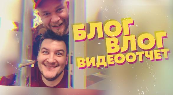 Блог-влог-видеоотчет из Москвы: Красавцы, NЮ, Niletto и море фанаток