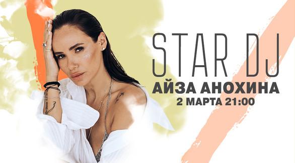 Айза Анохина рассекретит свой плейлист в эфире Love Radio