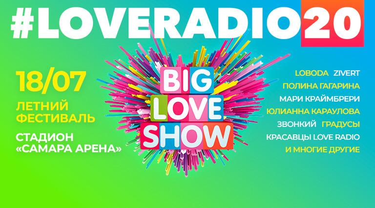 Big Love Show в Самаре!