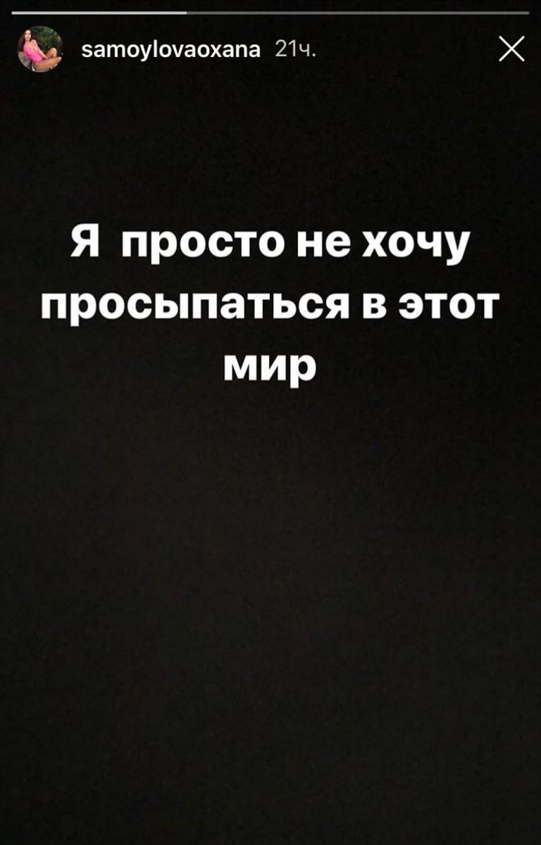 Сторис Оксаны Самойловой