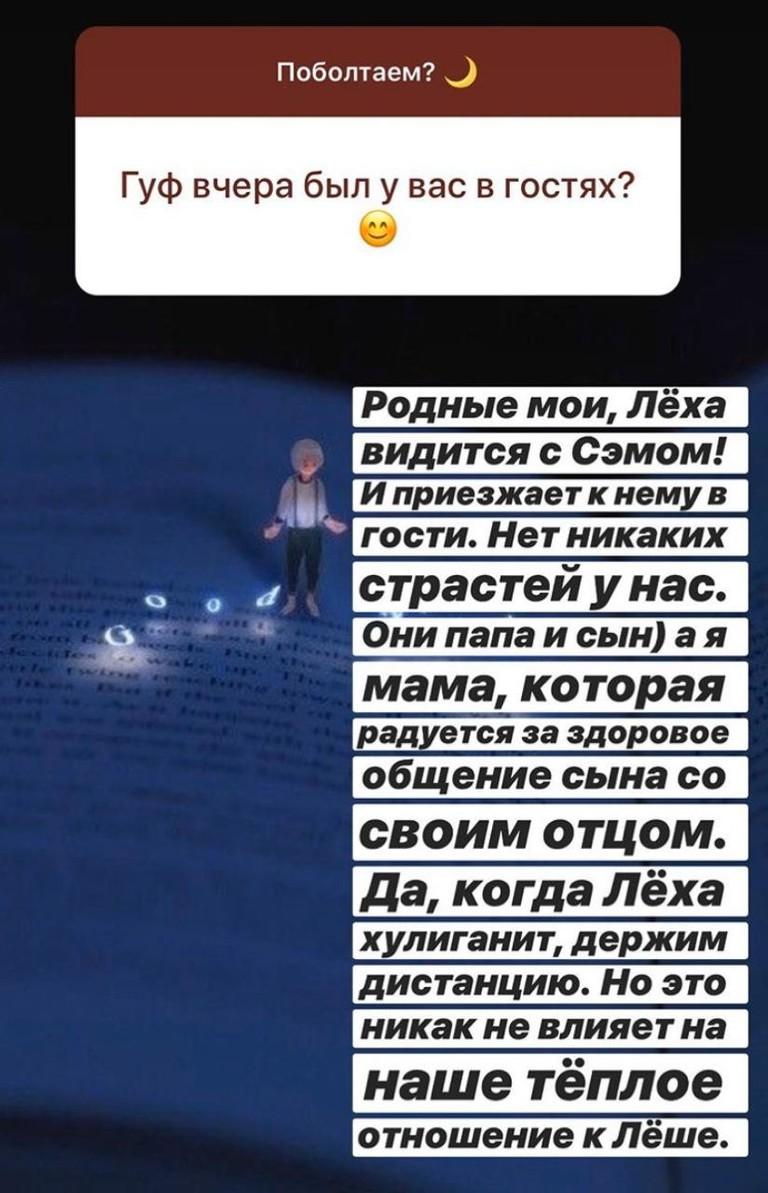 Сторис Айзы Анохиной