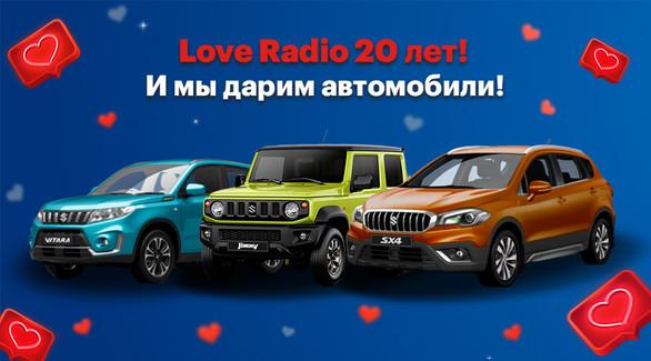 Расскажи о своей любви и выиграй один из трех автомобилей SUZUKI!