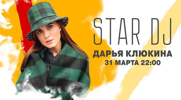 Узнай любимые песни Даши Клюкиной!