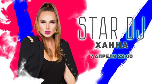 STAR DJ: Ханна представит любимый плейлист