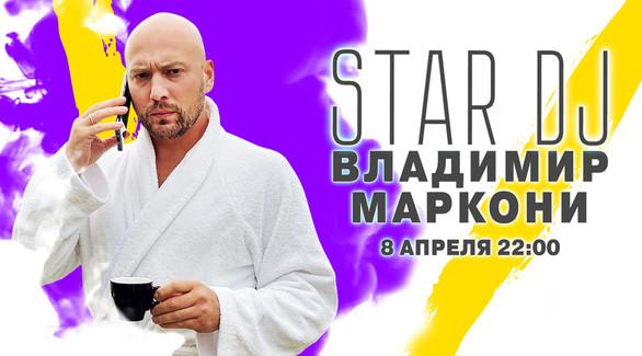 STAR DJ: чьи песни слушает Владимир Маркони?
