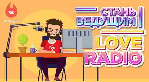 Кто стал ведущим Love Radio!