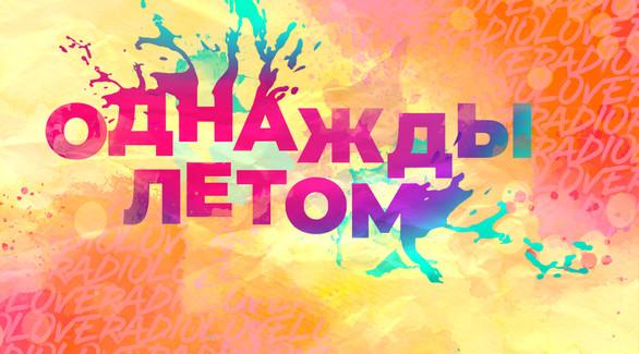 Лето на волнах Love Radio