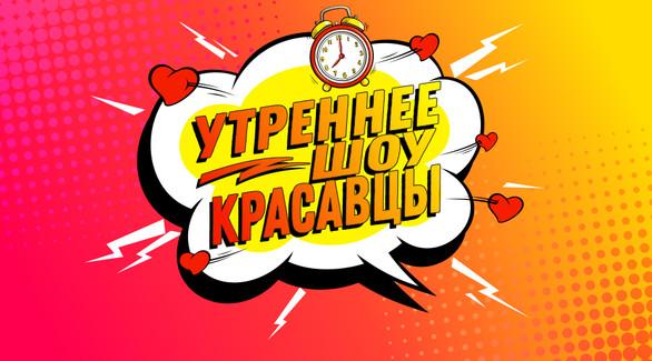 Летний сезон Утреннего шоу Красавцы!