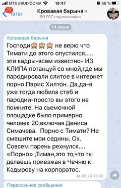 Скриншот из Telegram Ксении Собчак