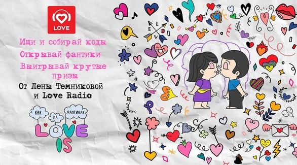 Участвуй в онлайн-игре Love Radio и Елены Темниковой