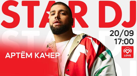 STAR DJ: узнай любимый плейлист Артёма Качера