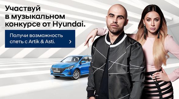 Пой с Hyundai! #МывСолярисе