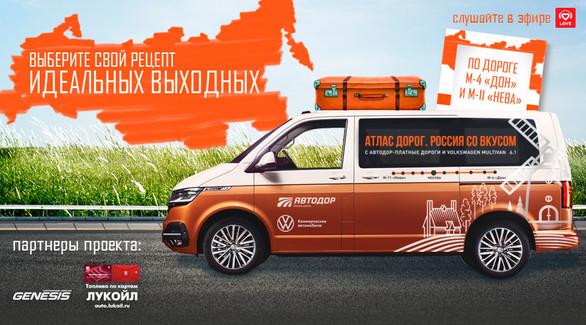 Проект «Атлас дорог: Россия со вкусом»