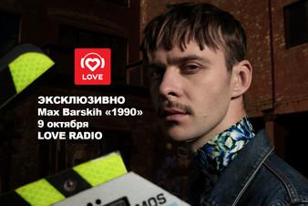 Эксклюзив! Макс Барских запремьерит новый альбом в эфире Love Radio