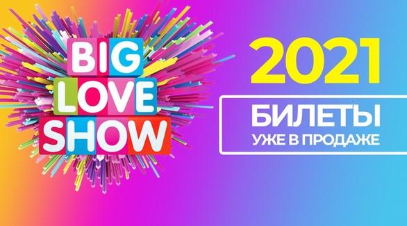 BIG LOVE SHOW 2021: билеты уже в продаже
