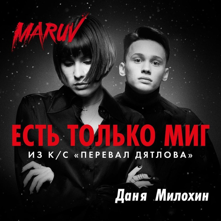 MARUV и Даня Милохин