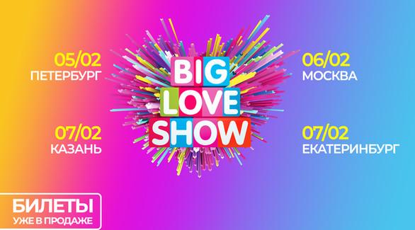 BIG LOVE SHOW 2021: раскрываем имена артистов-участников!