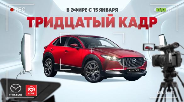 Про кино без спойлеров! Встречай проект Love Radio и Mazda – «Тридцатый кадр»