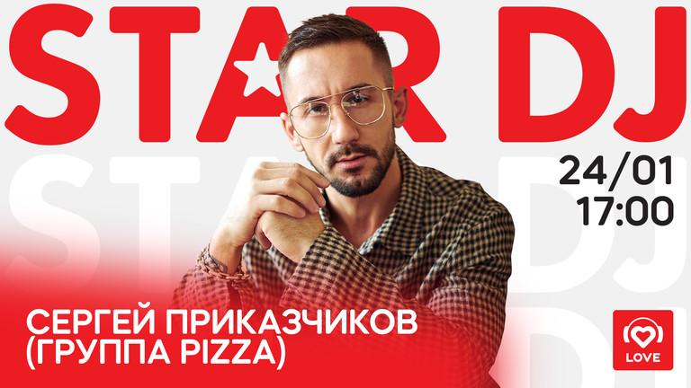 Сергей Приказчиков (группа Pizza)