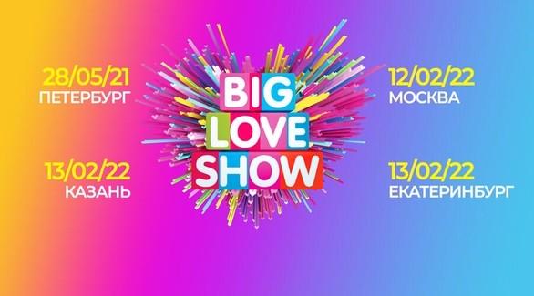 LOVE RADIO ПРЕДСТАВЛЯЕТ: BIG LOVE SHOW В САНКТ-ПЕТЕРБУРГЕ!