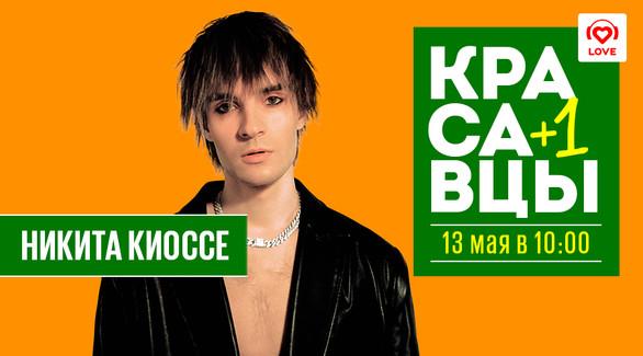 Никита Киоссе запремьерит новый трек в эфире утренних Красавцев