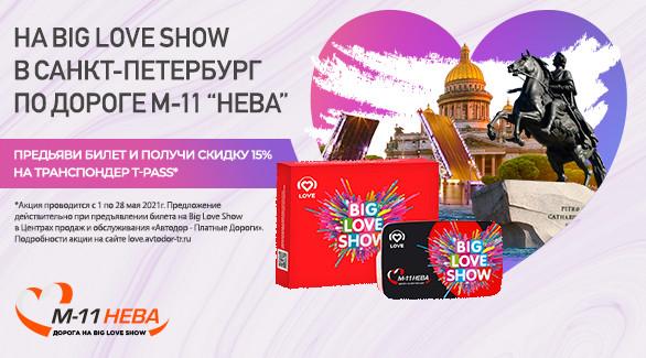 М11 «Нева» - дорога на Big Love Show 2021