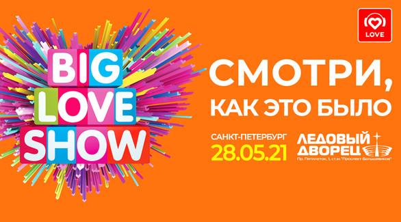 СМОТРИ ПРЯМУЮ ТРАНСЛЯЦИЮ BIG LOVE SHOW 2021