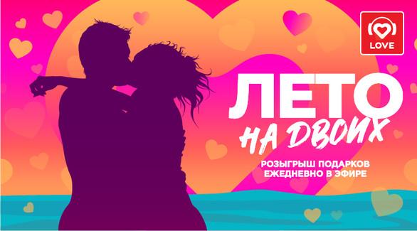 «Лето на двоих» в эфире Love Radio! Выигрывай призы и наслаждайся жарким сезоном