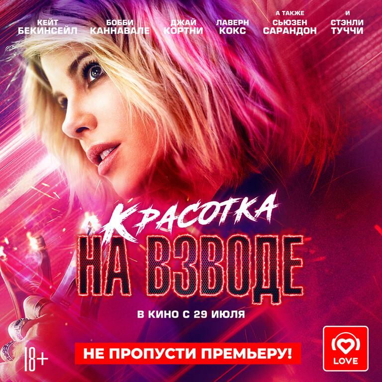 Постер фильма «Красотка на взводе»