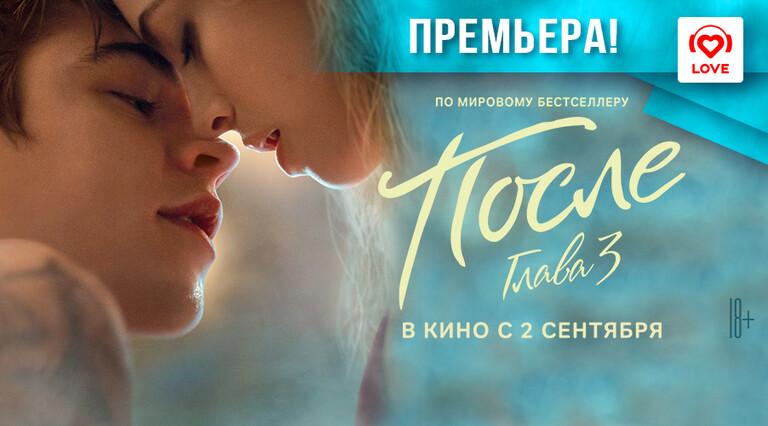 Постер фильма «После»