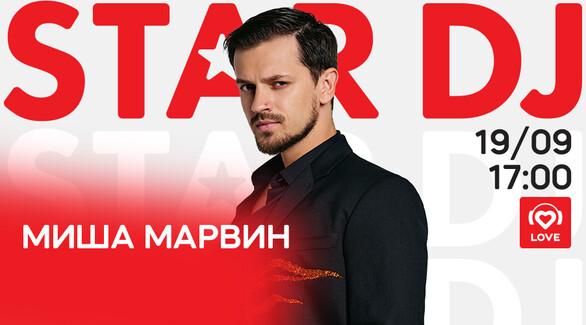 STAR DJ: Миша Марвин рассекретит свой личный плейлист