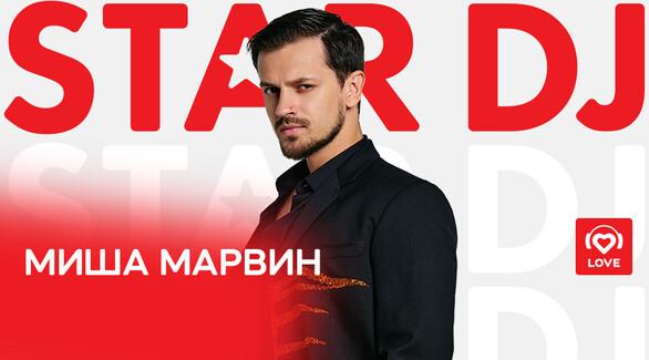 STAR DJ: Миша Марвин рассекретил свой личный плейлист