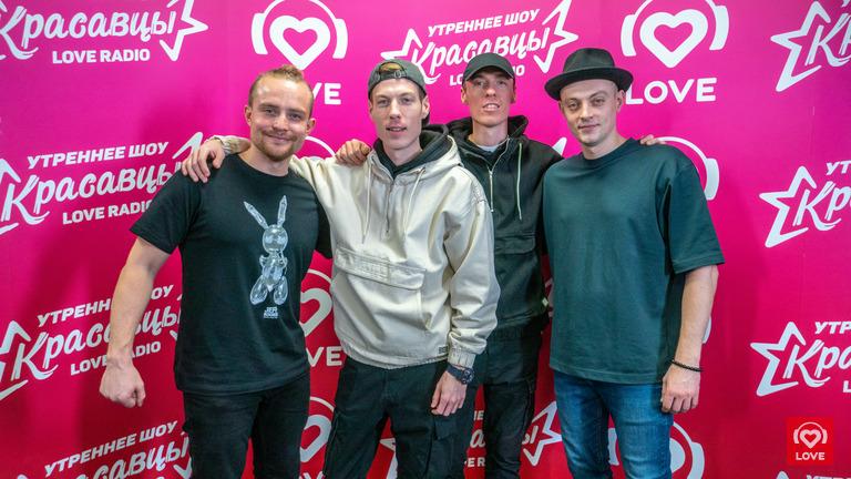 Красавцы Love Radio и группа Dabro