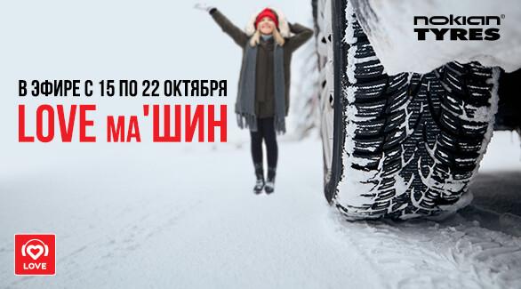 Выигрывай комплект зимних шин от компании Nokian
