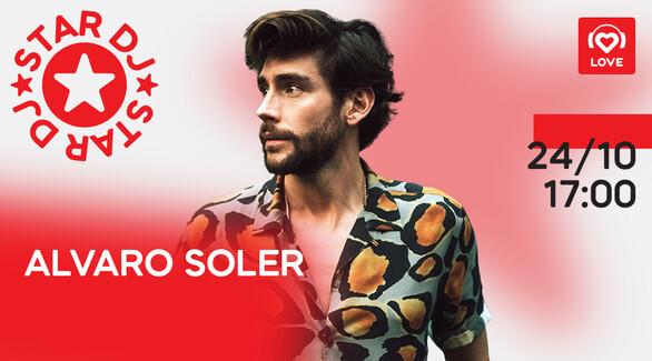 STAR DJ: эксклюзивный выпуск с испанским красавчиком Alvaro Soler