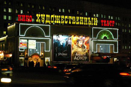 """В Москве в кинотеатре  """"Художественный """" в пятницу открылся фестиваль итальянского кино  """"Венеция-Москва """"."""