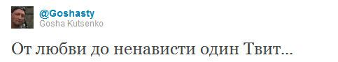 Твит Куценко