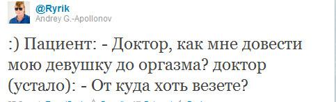 Твит Аполлонов