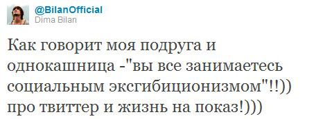 Твит Билан