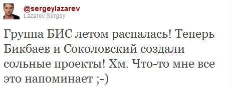 Твит Лазарев