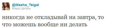 Твитт Цигаль