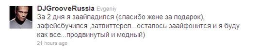 Твитт Грув