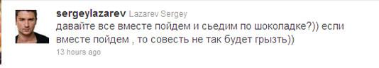 Твитт Лазарев