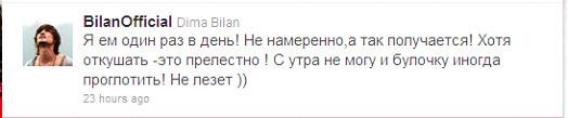 Твитт Билан