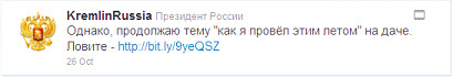 Твитт Президент