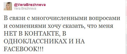 твит Брежнева
