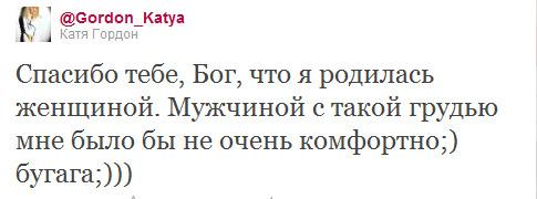 твит- Гордон